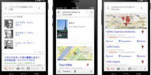 Google Voice parle désormais français sous iOS et Android