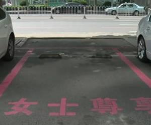 Les places de parking XL réservées aux femmes font polémique en Chine