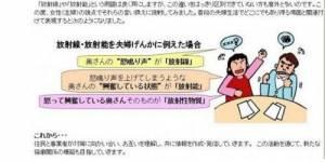 Japon : une comparaison douteuse entre la radioactivité et la colère d'une femme