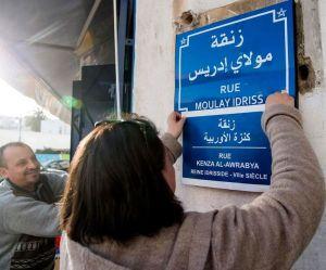 Au Maroc, ce collectif rebaptise les rues avec des noms de femmes