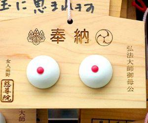 Il existe un temple dédié aux seins au Japon