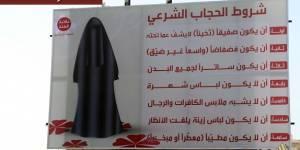 État islamique : les 7 règles d'une parfaite femme voilée