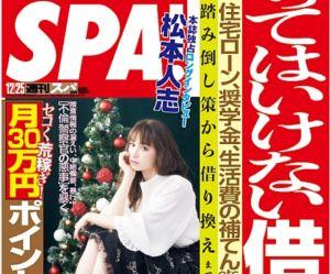 """Un magazine japonais dresse une liste des universités où """"choper facilement"""""""